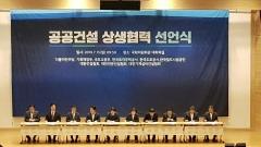 정부-건설업계, 공공건설분야 상생협력 선언식 개최
