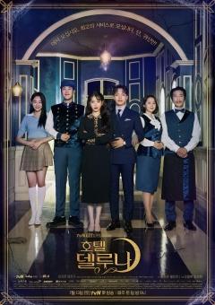 파라다이스시티, tvN 주말드라마 '호텔 델루나' 장소 협찬