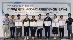 아시아문화원, '제2기 시민참여혁신단 발대식' 개최