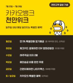 카카오뱅크, 가입자 1000만 돌파 기념 '5% 예금 특판' 이벤트