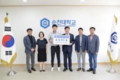 순천대학교 고영진 총장 제자들 발전기금 연이어 기탁