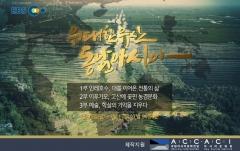 ACC, '위대한 유산 동남아시아' 다큐멘터리 3부작 제작·방영