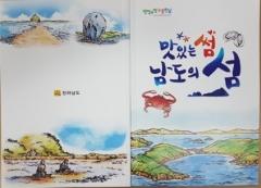 전남도, 섬 매력·음식 한눈에 '쏙'