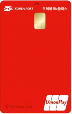 하나카드, 소상공인 특화 우체국 전용 신용카드 출시