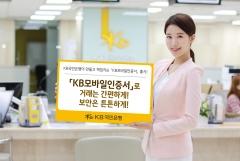 KB국민은행, 보안카드·OTP 필요 없는 'KB모바일인증서' 출시