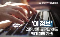 '이 정보' 인터넷에 공유만 해도 최대 징역 2년!