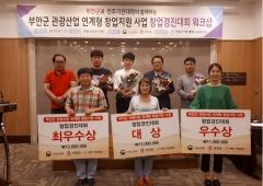 전주기전대학, '부안군 관광산업 연계형 창업경진대회' 개최