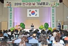고흥군, '2019 인구의 날 기념식' 개최
