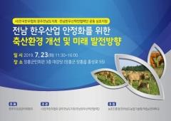 순천대 전남한우산학연협력단, 한우 미래 발전방향 심포지엄 개최