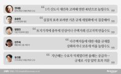 서울 집값 '꿈틀'…국토부 추가 대책 'A to Z'