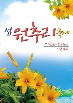 신안군 홍도, '섬 원추리 축제' 18~21일 개최
