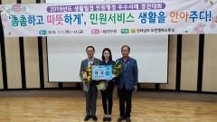 순천시, '생활밀접 민원행정 경진대회' 대상 수상