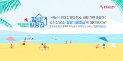 광주문화재단 '힐링더힐링곱'  광주 세계수영선수권대회 기념 특집호