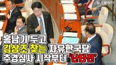 """추경심사 시작부터 '난타전'…""""김상조 나와라"""" 외친 자유한국당"""
