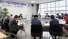 """수원시 """"중소기업 든든한 버팀목 역할 할 것"""""""