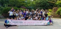 의왕시, 또래상담자연합회 '열매' 연합캠프 개최