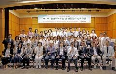 국민건강보험 일산병원, '정형외과 수술 및 병동 간호 심포지엄' 성료