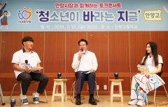 안양시, 청소년과 함께하는 토크콘서트 '청바지' 개최