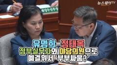 [뉴스웨이TV]유명희-정태옥, 정부실무자와 야당의원으로 예결위서 '부부싸움?'