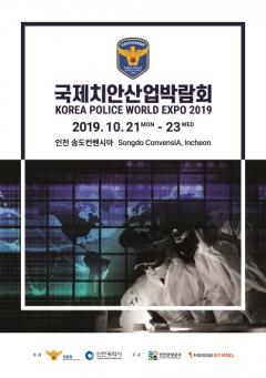 인천관광공사, '제1회 국제치안산업박람회' 송도컨벤시아서 열려