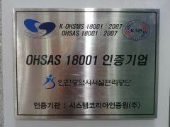 인천시설공단, 안전보건 경영시스템 3년 연속 인증 획득