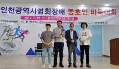 인천교통공사 바둑동호회, 인천시 바둑협회장배 동호인 바둑대회 우승