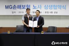 """김동주 MG손보 대표 """"노사 상생으로 경영정상화 이뤄야"""""""