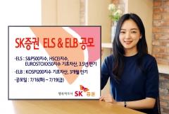 SK증권, 19일까지 ELS·ELB 2종 공모
