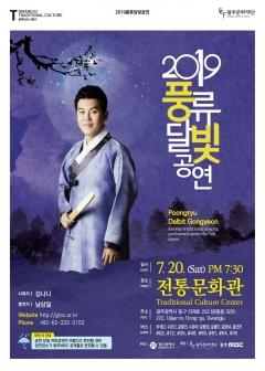 광주문화재단 전통문화관, '풍류달빛공연'