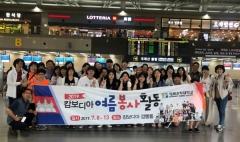 경북과학대, 캄보디아서 글로벌 봉사활동 펼쳐
