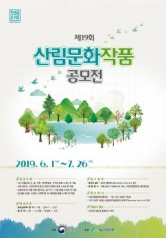 산림조합중앙회, `제19회 산림문화작품공모전` 작품 접수 오는 26일 마감