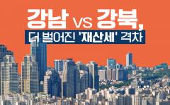 강남 vs 강북, 더 벌어진 '재산세' 격차