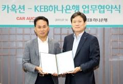 KEB하나은행-카옥션, '자동차 플랫폼 비즈니스' 활성화 협약