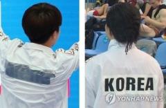 연맹 늑장행정에 'KOREA 유니폼'도 못 입은 국가대표