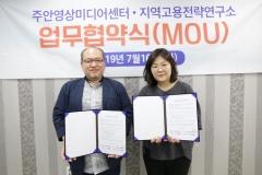 인천 미추홀구 주안영상미디어센터, 취ㆍ창업 지원 업무협약 체결