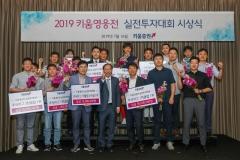 키움증권, 2019 키움영웅전 실전투자대회 시상식 개최