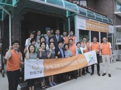한화건설, 대전서 '꿈에그린 도서관' 85호점 개관