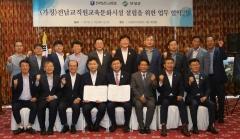 전남교육청, (가칭)전남교직원교육문화시설 건립 본격화