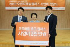 오렌지라이프, 취약계층 아동 재능 계발에 6억원 후원