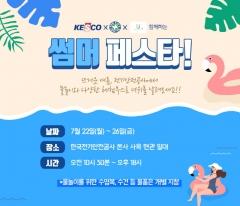 한국전기안전공사, 어린이 위한 한여름 물놀이 축제  '썸머 페스타' 개최