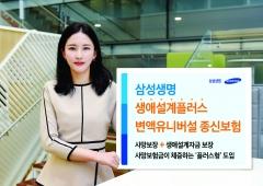 삼성생명, '생애설계 변액종신보험' 출시
