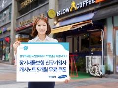 삼성화재, '캐시노트' 보험업권 독점 제휴