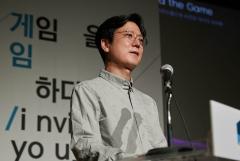 넥슨, 온라인게임 25주년 '게임을 게임하다' 공개