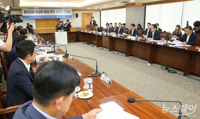 [NW포토]최종구, '동산금융 활성화 1주년, 시중은행장들과 간담회'