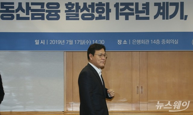 [NW포토]최종구 위원장, '동산금융 활성화 1주년' 간담회 참석