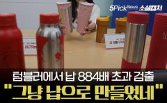 """텀블러에서 납 884배 초과 검출…""""그냥 납으로 만들었네"""""""