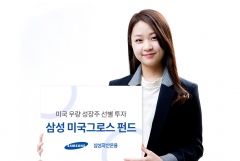 삼성자산운용, 美 성장주 투자 '삼성 미국그로스 펀드' 출시