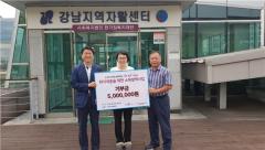 한국마사회 청담지사, 강남지역자활센터에 기부금 전달
