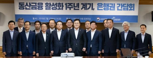 """은행장 만난 최종구 """"동산금융 성장 위한 개척자 돼달라"""" 당부"""