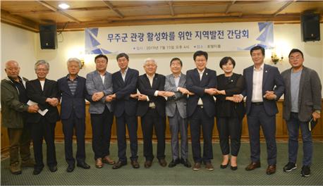 부영 무주덕유산리조트, 무주군 관광 활성화 간담회 개최